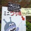 探偵ナイトスクープでもパラダイスで登場した山のオヤジの遊園地「城山オレンヂ園」(大阪富田林)後編