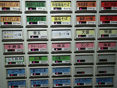 麺屋 音[オト](東京北千住)煮干し系らーめんではその味は最高峰の行列店
