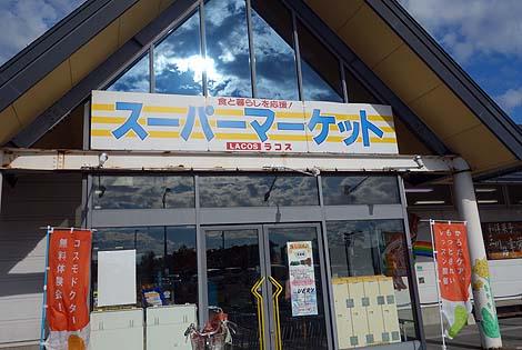 ラコス[LACOS](山形三川町)山菜いなり/ご当地スーパーめぐり