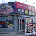 麺屋 雷神&上海料理 順意(茨城県鉾田市)ネイティブの方が作る鶏白湯ラーメンと中華飯のセット