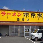 来来亭 豊岡店(兵庫)ここのラーメンをいただくのも10年ぶりくらいか・・・チャーハンとのセットで