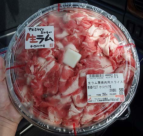 ラルズマート 斜里店(北海道)シイラの刺身と生ラム肉で焼肉デー♪そして翌日はホンコン風焼きそば/ご当地スーパーめぐり