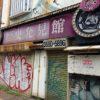 歴史発見館(東京池袋)廃墟・珍建築