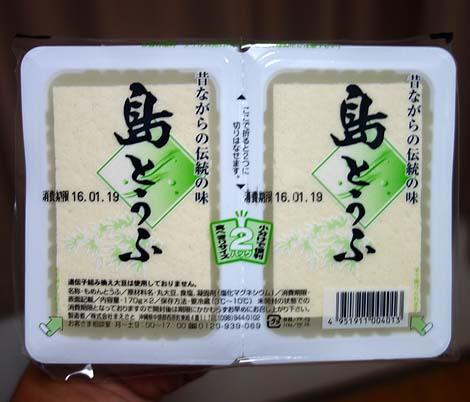 りうぼう西町店(沖縄那覇)ちまぐーの煮付けと島豆腐/ご当地スーパーめぐり