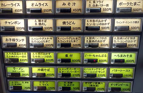 軽食の店 ルビー(沖縄那覇)大衆食堂でどこが軽食やねん・・・って思う重量級のBランチをいただいてみる