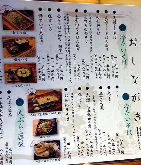 手打ちそば さぶん(山形新庄)限定1日10食の「合いもり板(細打・田舎)」蕎麦をいただく