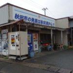 閉店しちゃいましたが懐かしの自販機だけは近くの道の駅に移設しています「佐原商店」(秋田市)