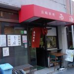 西海 神田店(東京)平日13時以降限定でお得なちゃんぽん・皿うどんのセットがいただける長崎料理店