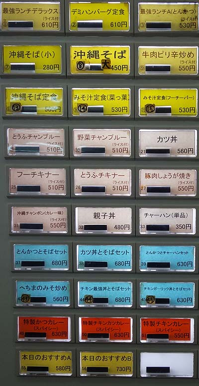 最強食堂 那覇店(沖縄)店名通りに安くてボリューム感たっぷり!種類も多い大衆食堂でチキン南蛮定食