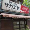 栄屋[サカエヤ] ミルクホール(東京神田)昭和レトロの食堂雰囲気