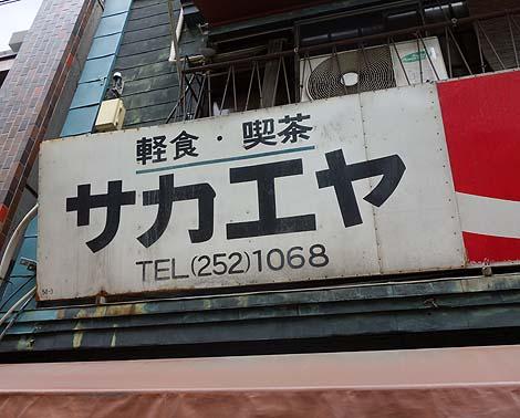 栄屋[サカエヤ] ミルクホール(東京神田)