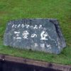 赤い三角屋根が目印の美瑛丘めぐり「三愛の丘展望公園」(北海道美瑛)
