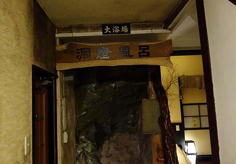 囲炉裏付き付きの部屋と洞窟風呂のあるこじんまり旅館「ぬかびら温泉 山の旅籠 山湖荘」(北海道上士幌)