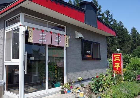 三平ラーメン 坂の上店(北海道芽室町)懐かしビジュアルの味噌らーめん
