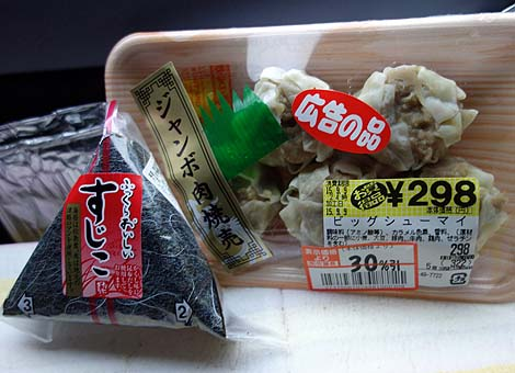 さとちょう 森田店(青森つがる)大型台風襲来に備えて・・・/ご当地スーパー