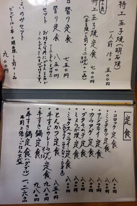 薩摩屋(兵庫明石)兵庫を代表するB級グルメ♪玉子焼[明石焼]は地元ローカル店でいただくべき!