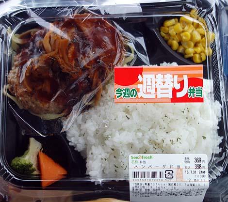 セイコーマート 天塩サラキシ店(北海道天塩)この旅1年間で唯一食べたコンビニ弁当