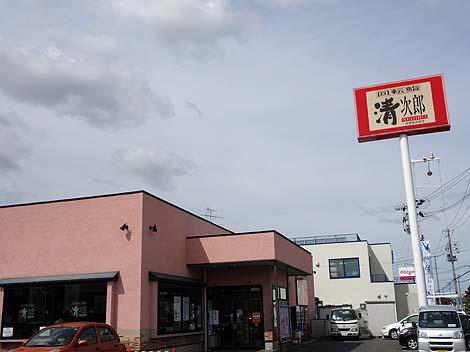 清次郎 弘前店(青森弘前)本州帰還後初のちょっと高級系回転寿司