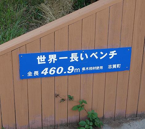 ギネスブックにも掲載された!全長460.9mの「世界一長いベンチ」(石川増穂浦海岸)