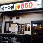 とんかつ七兵衛 三宮店(神戸阪急西口高架下)半熟玉子のトロトロかつ丼