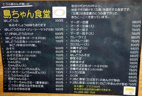島ちゃん食堂(沖縄那覇)お豆腐屋さんが営む大衆食堂で大盛り麻婆豆腐定食