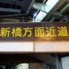 ホンマにこれ近道??「新橋方面近道」西銀座JRセンター(東京B級珍スポット)