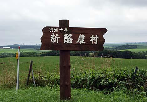 乳牛が町の人口の8倍いる町でその広大な牧草地を眺める「新酪農村展望台」(北海道別海)