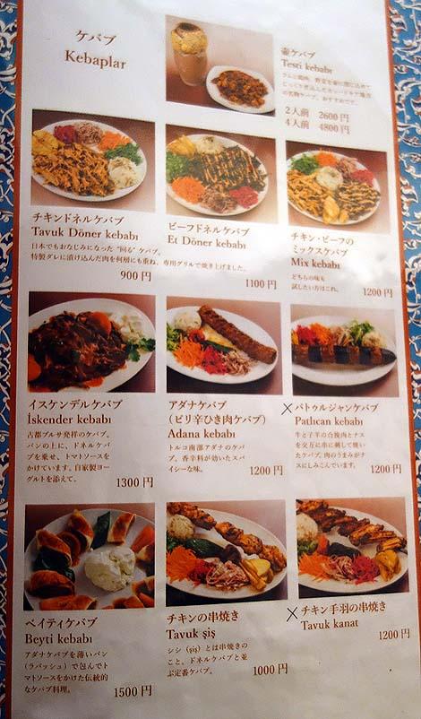 ソフラ[sofra](沖縄那覇)本格トルコ料理のお店でいただくチキンケバブランチ