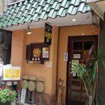 洋食屋 双平[SO-HEY](神戸元町)洋食でも揚げ物に特化したお店でいただく海老フライとミンチカツ