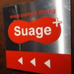 スープカリー スアゲ プラス[soup curry Suage +] 本店(北海道札幌)スープカレーってこんなに旨いとは