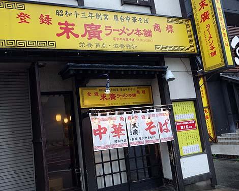 末廣ラーメン本舗 秋田駅前分店(秋田)京都の有名店「新福菜館」の流れを汲む人気店