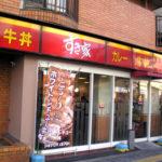 呑みすき[のみすき]って名前で定着してきたちょい呑み♪牛丼の「すき家」はどんなシステム?