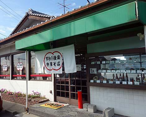 すわき後楽中華そば 一宮店(岡山市)岡山でチェーン展開する人気のローカルラーメン店