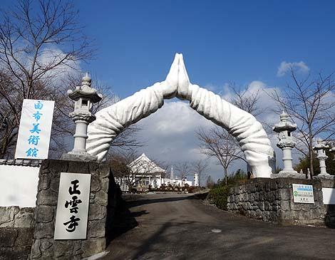 巨大な合掌ゲート 正雲寺[旧善徳院](大分県由布市)B級珍スポット