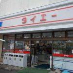 タイエー 曙店(北海道根室)根室でもいただくことができるハセガワストアのやきとり弁当