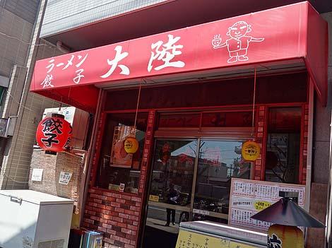 ラーメン・餃子 大陸(神戸春日野道)ローカル老舗大衆中華のチャーハンとラーメン
