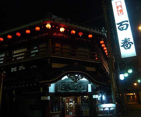 鯛よし百番(大阪西成区山王)大正建築美術が現存