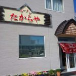 ラーメン たからや(北海道稚内)日本最北端の駅近にあるあっさりラーメンの老舗