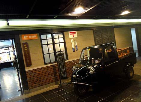 新梅田シティ内郵便局(大阪梅田スカイビル滝見小路)近代建築の中の昭和レトロ