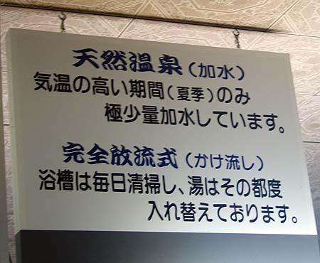 銭湯で入浴料がなんと210円!それも源泉かけ流しなんだからすごい「玉勝温泉」(青森東北町)