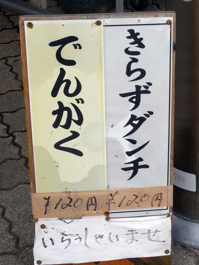 道の駅 たのはた 田野畑レディース「虹の橋」(岩手田野畑村)自家製の絶品味噌ダレでいただく豆腐田楽