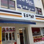 ちょい呑みシリーズ「てんや」天ぷら好きならこういう1人呑みもなかなかお得です♪