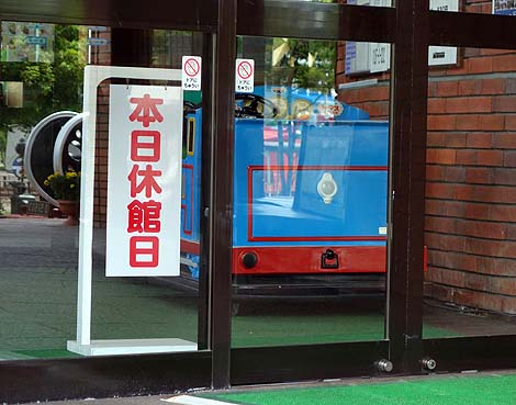 北海道では唯一の鉄道博物館になるんかな?「三笠鉄道記念館」(北海道三笠)
