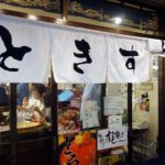 ときすし(大阪難波千日前)回転寿司並の安い値段でいただけるカウンター寿司で熱燗を♪