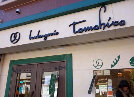 ブーランジェリー トモヒロ[tomohiro](東京亀有)下町に存在する今風お洒落系パン屋さん