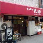 とんかつ太郎(神戸西元町)軽いタッチが特色の800円豚カツランチ