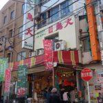 鳥大(東京十条)10円のチキンボールが大人気の鶏総菜テイクアウト専門店