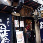 鳥めし 鳥藤分店(東京築地市場)鶏肉の老舗専門店でいただくトロトロタイプの親子丼