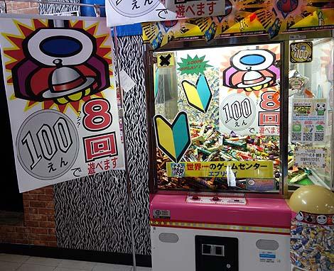 世界一のゲームセンターってどんなん?「UFO基地 エブリデイ 行田店」(埼玉)
