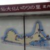 ひっそりと存在する大仏様「雲仙大仏 いのりの里」(長崎県雲仙市)